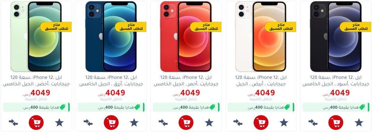 سعر Iphone 12 Jarir سعة 128 جيجا